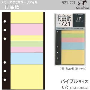 バイブルサイズ システム手帳リフィル ポストイット 付箋紙 ノックス|techouichiba
