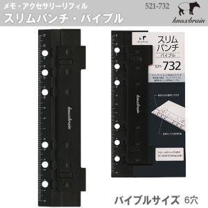 バイブルサイズ システム手帳リフィル スリムパンチ ノックス|techouichiba