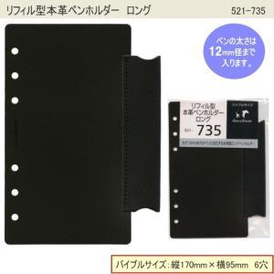 リフィル型ペンホルダー ロング バイブルサイズ システム手帳リフィル|techouichiba