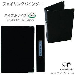 システム手帳 ファイリングバインダー 黒 バイブルサイズ ノックス|techouichiba