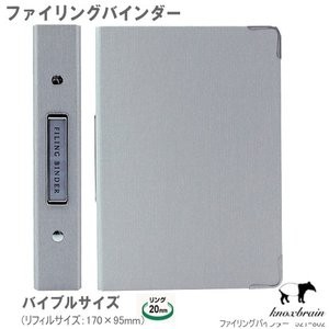 システム手帳 ファイリングバインダー シルバー バイブルサイズ ノックス|techouichiba