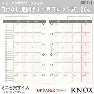 ミニ6穴サイズ システム手帳リフィル 月間スケジュール ノックス|techouichiba