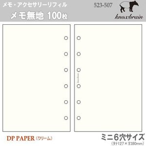 ミニ6穴サイズ システム手帳リフィル メモ無地100枚 ノックス|techouichiba