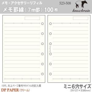 ミニ6穴サイズ システム手帳リフィル メモ罫線7mm ノックス|techouichiba