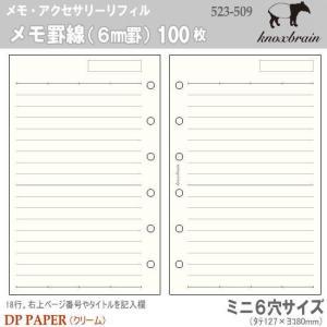 ミニ6穴サイズ システム手帳リフィル メモ罫線6mm ノックス|techouichiba