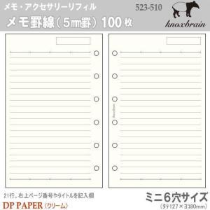 ミニ6穴サイズ システム手帳リフィル メモ罫線5mm ノックス|techouichiba