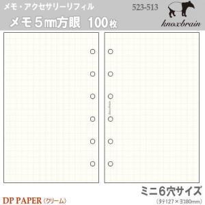 ミニ6穴サイズ システム手帳リフィル メモ5mm方眼 ノックス|techouichiba