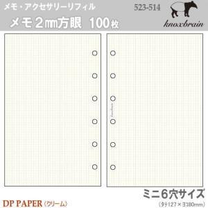 ミニ6穴サイズ システム手帳リフィル メモ2mm方眼 ノックス|techouichiba