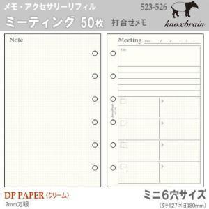 ミニ6穴サイズ システム手帳リフィル ミーティング ノックス|techouichiba