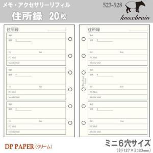 ミニ6穴サイズ システム手帳リフィル 住所録 ノックス|techouichiba