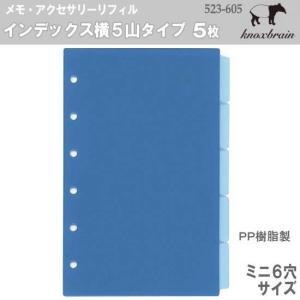 インデックス5山タイプ ミニ6穴サイズ システム手帳リフィル ノックス|techouichiba