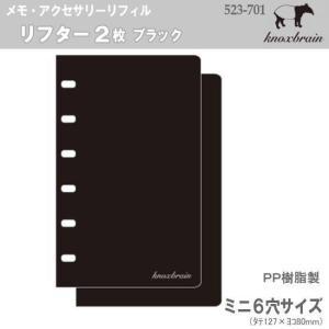 リフター2枚 黒 ミニ6穴サイズ システム手帳リフィル ノックス|techouichiba