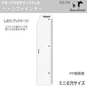 インデックス定規 ミニ6穴サイズ システム手帳リフィル ノックス techouichiba