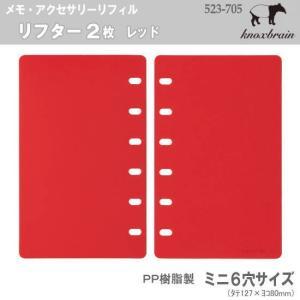 リフター2枚 赤 ミニ6穴サイズ システム手帳リフィル ノックス|techouichiba