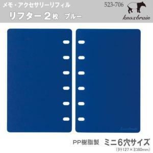 リフター2枚 青 ミニ6穴サイズ システム手帳リフィル ノックス techouichiba
