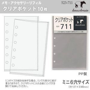 クリアポケット10枚 ミニ6穴サイズ システム手帳リフィル ノックス techouichiba