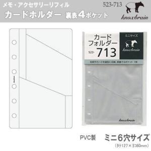 カードホルダー ミニ6穴サイズ システム手帳リフィル ノックス|techouichiba