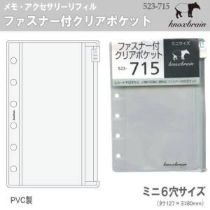 ファスナー付クリアポケット ミニ6穴サイズ システム手帳リフィル ノックス|techouichiba