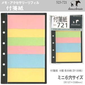 付箋紙 ミニ6穴サイズ システム手帳リフィル ノックス|techouichiba