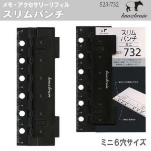 スリムパンチ ミニ6穴サイズ システム手帳リフィル ノックス|techouichiba