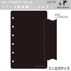 リフィル型ペンホルダー ミニ6穴サイズ システム手帳リフィル ノックス|techouichiba