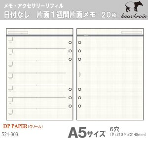 システム手帳 リフィルA5 フリーダイアリー週間 ノックス 524-303|techouichiba