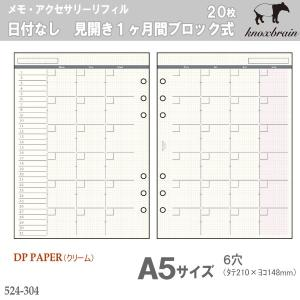 システム手帳 リフィル A5 フリーマンスリー月間 ノックス 524-304|techouichiba