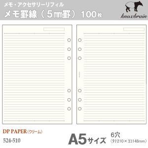 システム手帳 リフィル A5 メモ罫線(5mm)100枚 ノックス 524-510|techouichiba