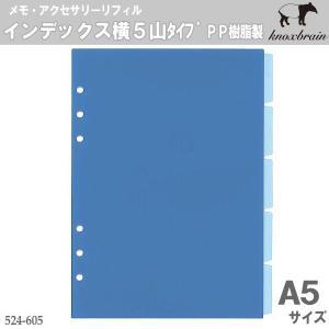 システム手帳 リフィルA5 インデックス横5山タイプ5枚 ノックス 524-605|techouichiba