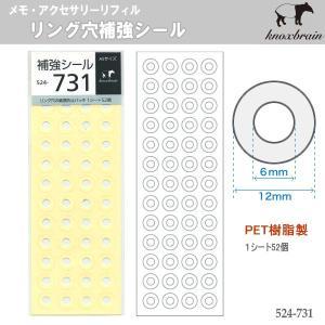 システム手帳 リフィル A5 リング穴補強シール ノックス 524-731|techouichiba