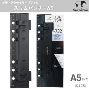 システム手帳 リフィル A5 スリムパンチ6穴 ノックス 524-732|techouichiba