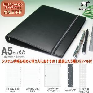 初めて使う方におすすめのシステム手帳セット A5サイズ スリムパンチ付|techouichiba