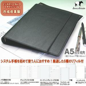 初めて使う方におすすめのシステム手帳セット A5サイズ|techouichiba