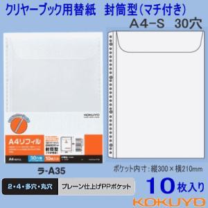 コクヨ クリヤーブック替紙 封筒型(マチ付き) 10枚入 A4-Sサイズ|techouichiba
