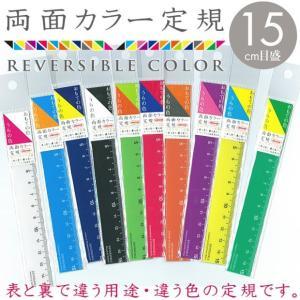 両面カラー定規 15cm リバーシブル定規|techouichiba