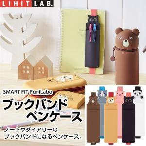 プニラボ  ブックバンドペンケース 手帳小物(ネコ、パンダ、クマ、犬、ブタ)|techouichiba