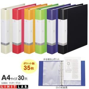 バインダーファイルA4 A4 30穴 付属ポケット35枚|techouichiba