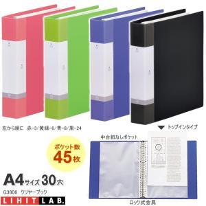 バインダーファイルA4 A4 30穴 付属ポケット45枚|techouichiba