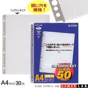 クリヤーポケット A4 30穴 50枚 リングバインダーリフィル|techouichiba