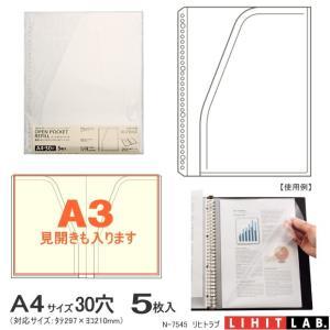 オープンポケットリフィル  A4 30穴 |techouichiba