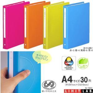 バインダーファイルA4 30穴 付属ポケット10枚 ユニバーサルデザイン|techouichiba
