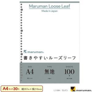 書きやすいルーズリーフ A4 30穴 無地 100枚入|techouichiba