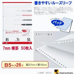 書きやすいルーズリーフ B5 26穴 横罫7mm|techouichiba