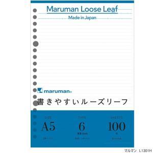 書きやすいルーズリーフ A5 20穴 6mm罫 100枚|techouichiba