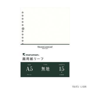 画用紙リーフ A5 20穴 バインダー・ファイルノートを便利に|techouichiba