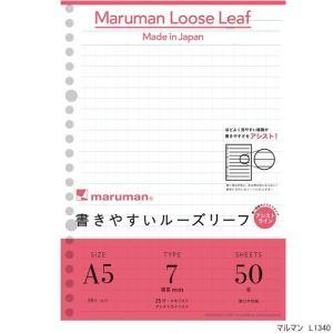 書きやすいルーズリーフ A5 20穴 7mm罫アシストライン|techouichiba