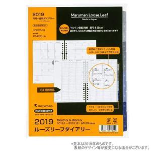 2019年月間+週間ダイアリー タブ付 ルーズリーフリフィル A5サイズ20穴 techouichiba