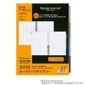 2019年月間+週間ダイアリー タブ付 ルーズリーフリフィル B5サイズ26穴 techouichiba
