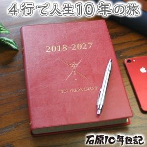 石原10年日記帳 2018年〜2027年 石原出版 手帳 ワインレッド|techouichiba
