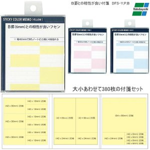 B5サイズ6mm罫ノートと相性が良い付箋紙セット|techouichiba